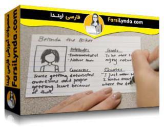 لیندا _ آموزش طراحی UX بخش 3: ساخت پرسوناژ (با زیرنویس فارسی AI)