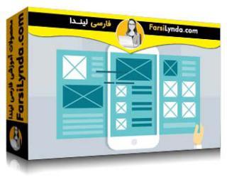 لیندا _ آموزش طراحی UX بخش 1: بررسی اجمالی (با زیرنویس فارسی AI)