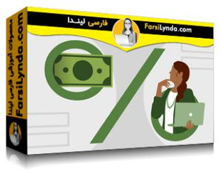 لیندا _ آموزش اجرای یک تجارت سودآور: درک نسبتهای مالی (با زیرنویس فارسی AI)