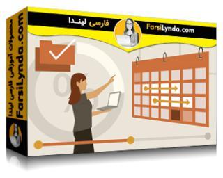 لیندا _ آموزش مدیریت پروژه ساده شده (با زیرنویس فارسی AI)