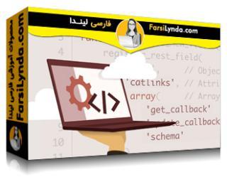 لیندا _ آموزش وردپرس: REST API (با زیرنویس فارسی AI)