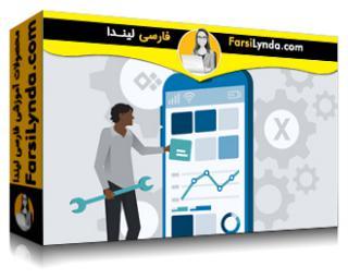 لیندا _ آموزش Power Apps: ساختن برنامههای داده محور (با زیرنویس فارسی AI)