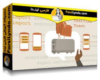 لیندا _ آموزش توسعه برنامههای اندروید: ارتباط با کاربر (با زیرنویس فارسی AI)