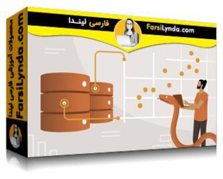لیندا _ آموزش سرویسهای یادگیری ماشین SQL سرور: پایتون (با زیرنویس فارسی AI)