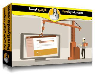 لیندا _ آموزش ساخت Web APIs با ASP.NET Core (با زیرنویس فارسی AI)