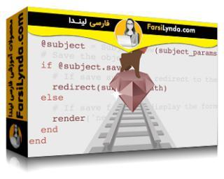 لیندا _ آموزش جامع Ruby on Rails 6 (با زیرنویس فارسی AI)