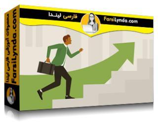 لیندا _ آموزش موفقیت در شغل جدید (با زیرنویس فارسی AI)