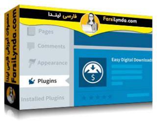 لیندا _ آموزش تجارت الکترونیک وردپرس: دانلودهای دیجیتالی آسان (با زیرنویس فارسی AI) - Lynda _ WordPress Ecommerce: Easy Digital Downloads