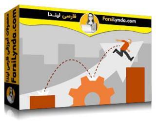لیندا _ آموزش استراتژی فناوری Lean: شروع تحول در تجارت خود (با زیرنویس فارسی AI)