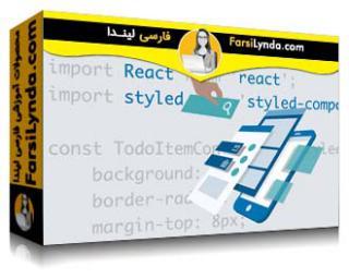 لیندا _ آموزش ساخت پروژههای مدرن با React (با زیرنویس فارسی AI)