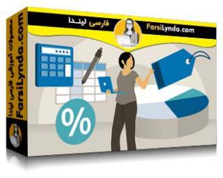 لیندا _ آموزش مبانی حسابداری: استراتژیهای قیمت گذاری مبتنی بر هزینه (با زیرنویس فارسی AI)