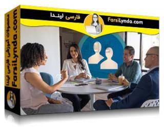 لیندا _ آموزش آشنایی با روابط کارمندان (با زیرنویس فارسی AI)