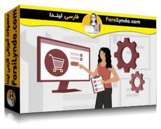 لیندا _ آموزش مبانی تجارت الکترونیک (با زیرنویس فارسی AI)