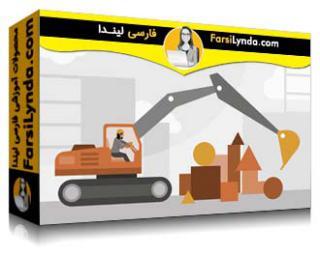 لیندا _ آموزش صنعت ساخت و ساز: بهرهوری (با زیرنویس فارسی AI)