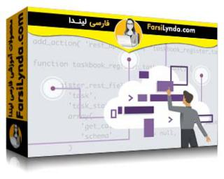 لیندا _ آموزش ساخت یک برنامه وردپرس Headless با REST API (با زیرنویس فارسی AI)