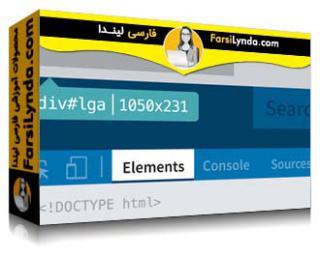 لیندا _ آموزش ابزارهای توسعه دهنده وب کروم (با زیرنویس فارسی AI)