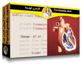 لیندا _ آموزش تجسم پزشکی در یونیتی بخش 02: انیمیشن و برنامه نویسی (با زیرنویس فارسی AI)