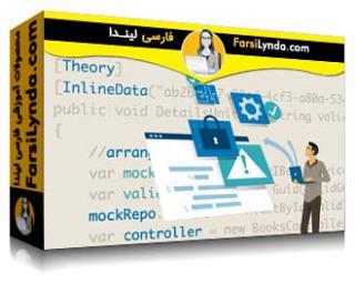 لیندا _ آموزش پیشرفته ASP.NET Core: یونیت تست (با زیرنویس فارسی AI)