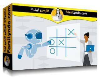 لیندا _ آموزش الگوریتمهای هوش مصنوعی برای بازی سازی (با زیرنویس فارسی AI)