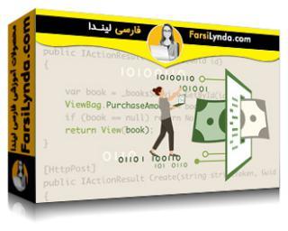 لیندا _ آموزش ASP.NET Core: دروازههای پرداخت