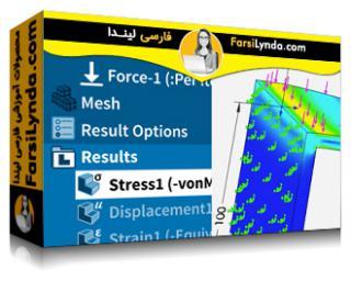 لیندا _ آموزش سالیدورکز: مطالعه طراحی و بهینه سازی (با زیرنویس فارسی AI)