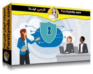 لیندا _ آموزش مهارتهای نرم برای متخصصان امنیت اطلاعات (با زیرنویس فارسی AI)