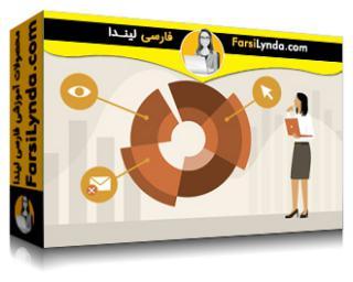 لیندا _ آموزش تجزیه و تحلیل بازاریابی: تنظیم و اندازهگیری KPI (با زیرنویس فارسی AI)