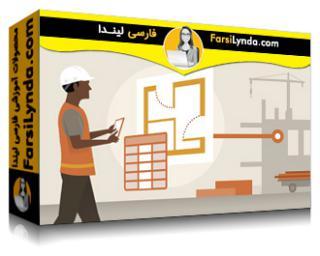 لیندا _ آموزش صنعت ساخت و ساز: دیجیتالی شدن (با زیرنویس فارسی AI)