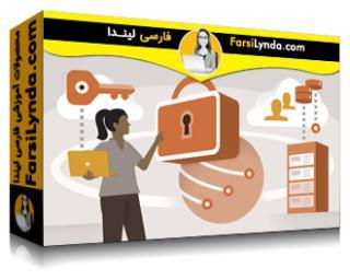 لیندا _ آموزش کسب گواهی (Microsoft Azure Security Technologies Security (AZ-500  بخش 4: خط مشی و زیرساخت داده (با زیرنویس فارسی AI)