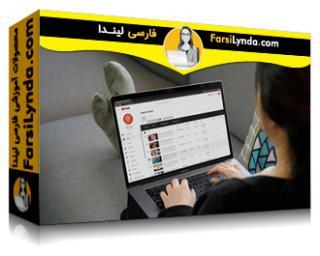 لیندا _ آموزش ایجاد و مدیریت یک کانال یوتیوب (با زیرنویس فارسی AI)