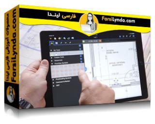 لیندا _ آموزش مدیریت ساخت و ساز: خواندن نقشههای ساختمانی Civil (با زیرنویس فارسی AI)