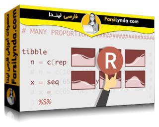 لیندا _ آموزش جامع R بخش 2: دادههای مدل سازی (با زیرنویس فارسی AI)