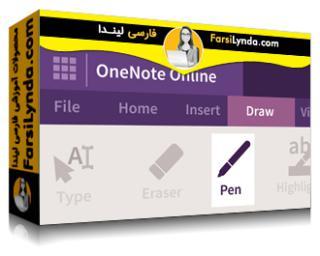 لیندا _ آموزش OneNote آنلاین (آفیس 365) (با زیرنویس فارسی AI)