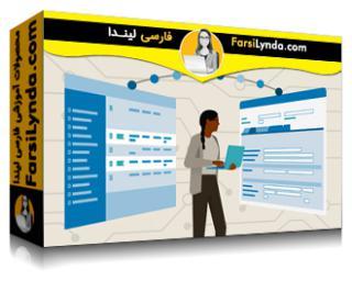 لیندا _ آموزش معرفی SAP BI/BW (با زیرنویس فارسی AI)