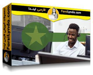 لیندا _ آموزش شناخت بهترین شیوهها برای مدیریت موفقیت مشتری (با زیرنویس فارسی AI)