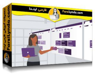 لیندا _ آموزش Basecamp: بهترین تجارب مدیریت پروژه (با زیرنویس فارسی AI)