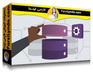 لیندا _ آموزش SQL پیشرفته برای توسعه برنامه (با زیرنویس فارسی AI)