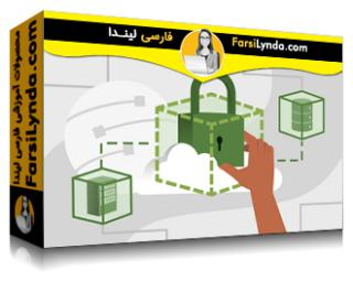 لیندا _ آموزش کسب گواهی (AWS Certified Solutions Architect - Associate (SAA-C02 بخش 3: ابر خصوصی مجازی (با زیرنویس فارسی AI)