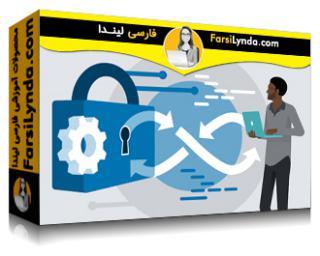لیندا _ آموزش کسب گواهی CSSLP بخش 2: نیازمندیهای نرمافزار ایمن (با زیرنویس فارسی AI)