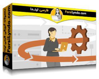 لیندا _ آموزش SAP BI/BW: طراحی و اجرای پروژه (با زیرنویس فارسی AI)