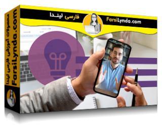 لیندا _ آموزش تبدیل آموزش چهره به چهره به یادگیری دیجیتالی (با زیرنویس فارسی AI)