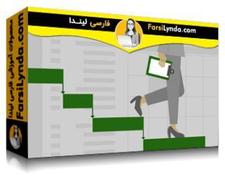 لیندا _ آموزش مدیریت پروژه Agile با مایکروسافت پروجکت (با زیرنویس فارسی AI)