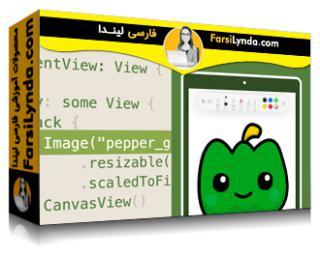 لیندا _ آموزش جامع توسعه iPadOS 13 (با زیرنویس فارسی AI)