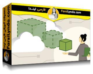 لیندا _ آموزش کسب گواهی معمار راه حلها (Associate (SAA-C02 بخش 6: مقیاس خودکار و خدمات شبکه مجازی