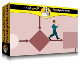 لیندا _ آموزش مبانی تحلیل بیزنس: مدلسازی فرایندهای تجاری (با زیرنویس فارسی AI)
