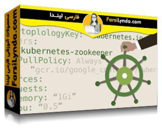 لیندا _ آموزش Kubernetes (آپدیت 2020) (با زیرنویس فارسی AI)
