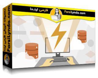 لیندا _ آموزش مبانی مایکروسافت Power Platform (با زیرنویس فارسی AI)