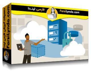 لیندا _ آموزش کسب گواهی معمار راه حلها (Associate (SAA-C02 بخش 9: سناریوهای سرویسها و طراحی (با زیرنویس فارسی AI)
