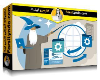 لیندا _ آموزش ایجاد سرویسهای وب RESTful با DropWizard (با زیرنویس فارسی AI)