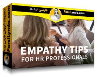 لیندا _ آموزش نکاتی درباره همدلی برای متخصصین HR (با زیرنویس فارسی AI)